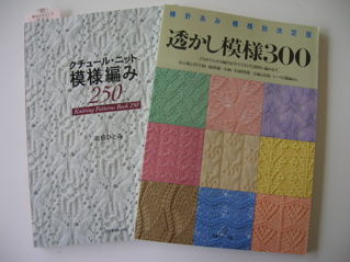Japanese Knitting Stitch Books